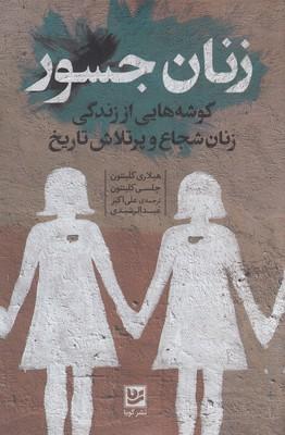 زنان-جسور