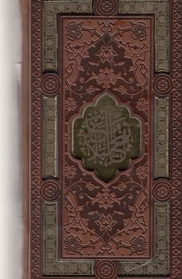 تصویر نهج البلاغه و قرآن