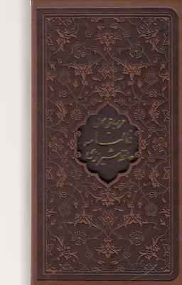 فالنامه-حافظ-شيرازي