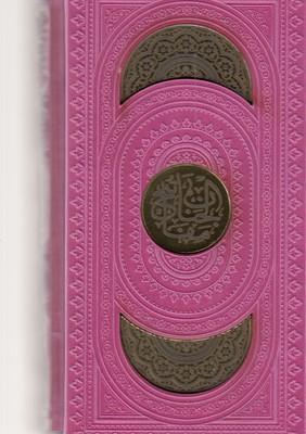 تصویر مفاتيح و قرآن-مفاتيح الملكوت
