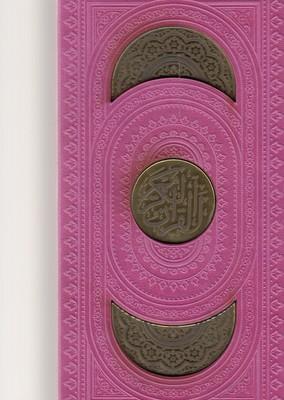 تصویر ديوان حافظ و قرآن