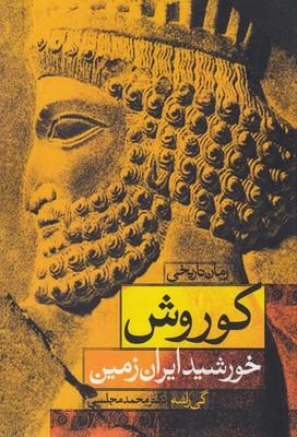 كوروش-خورشيد-ايران-زمين