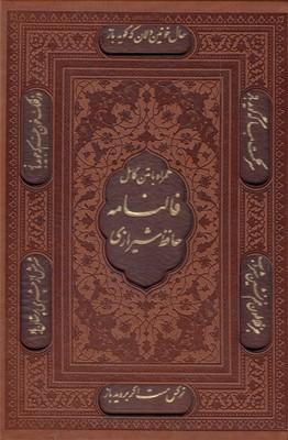 فالنامه-حافظ