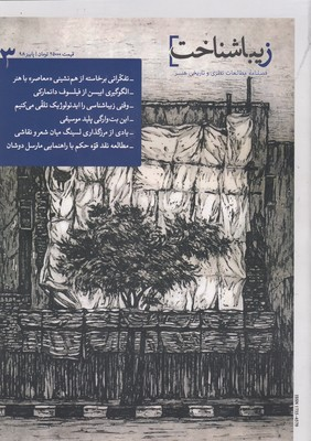 فصلنامه-مطالعات-نظري-وتاريخي-هنر3-زيبا-شناخت