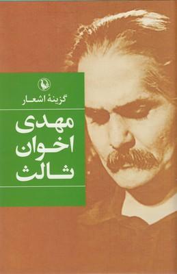 گزينه-اشعار-مهدي-اخوان-ثالث