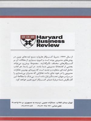 تصویر بسته همراه مديران دانشكده كسب وكارهاروارد