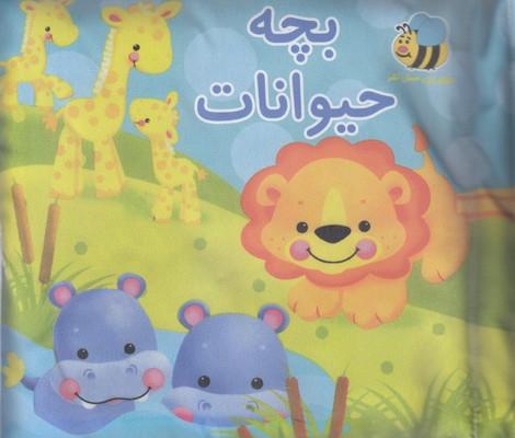 كتاب-پارچه-اي-بچه-حيوانات
