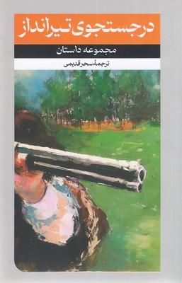 داستان-هاي-خارجي(58)در-جستجوي-تيرانداز