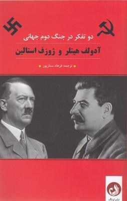 آدلف-هيتلر-و-ژوزف-استالين-دو-متفكر