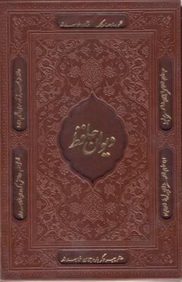 ديوان-حافظ-