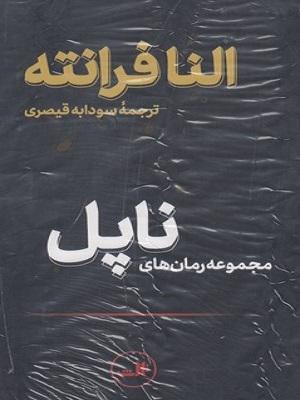 مجموعه-رمان-هاي-ناپل
