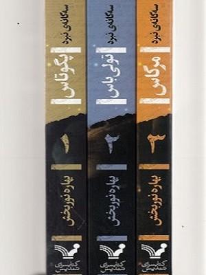 تصویر مجموعه سه گانه نبرد
