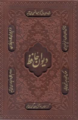 تصویر پك حافظ و قرآن