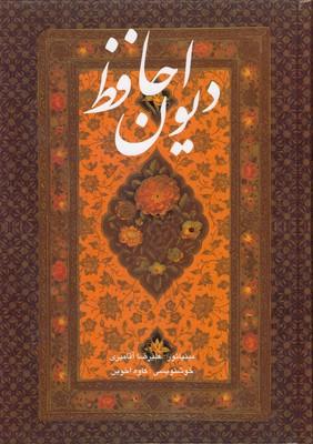 ديوان-حافظr(وزيري-آقاميري-قابدار)-گويا