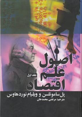 اصول-علم-اقتصاد-2جلدي