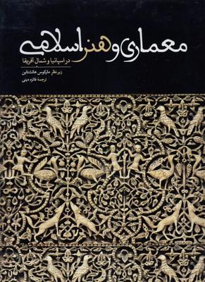 معماري-هنر-اسلامي-دراسپانياوشمال-آفريقا