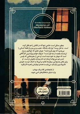 تصویر كتابخانه كلاسيك-معماهاي شرلوك