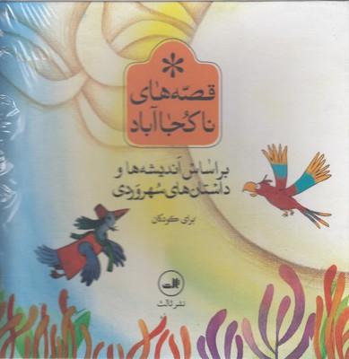 تصویر مجموعه قصه هاي ناكجا-6جلدي