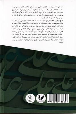 تصویر فرهنگ صلح در كلام امام علي(ع)