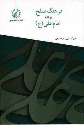 فرهنگ-صلح-در-كلام-امام-علي(ع)