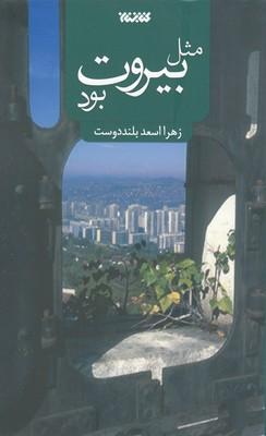 مثل-بيروت-بود