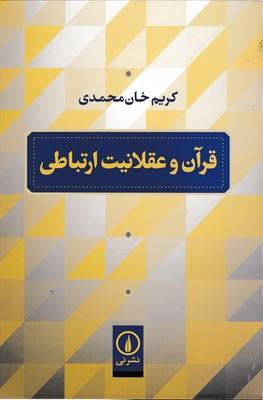 قرآن-و-عقلانيت-ارتباطي