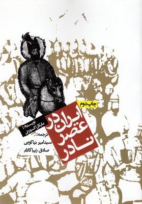 ايران-در-عصر-نادر