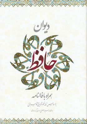 ديوان-حافظ-همراه-با-فالنامه
