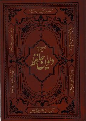 شرح-عرفاني-غزلها-و-واژه-نامه-ديوان-حافظ