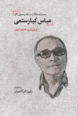 مجموعه-مقالات-در-نقد-آثار-عباس-كيارستمي