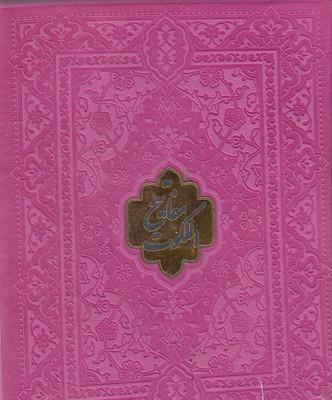 تصویر پك قرآن-صحيفه-نهج البلاغه-فالنامه حافظ-مفاتيح