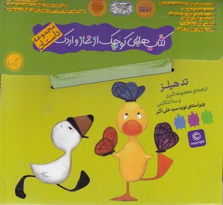 كتاب-هايي-كوچك-از-غاز-و-اردك