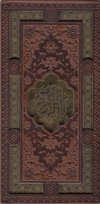 پك-قرآن-و-مفاتيح