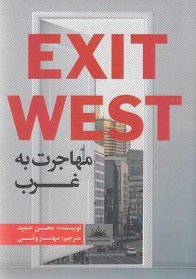 مهاجرت-به-غرب
