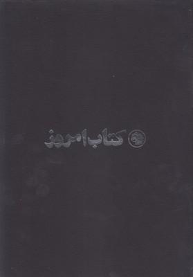 كتاب-امروز-2جلدي-قابدار-