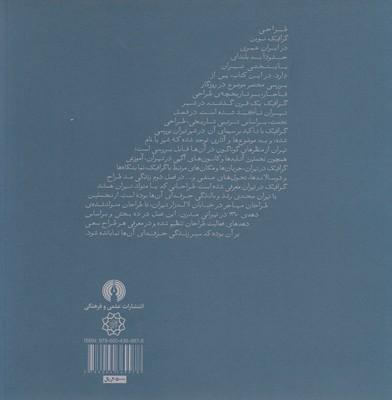 تصویر صد سال گرافيك در تهران