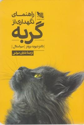 راهنماي-نگهداري-از-گربه