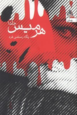 هرميس(2جلدي(