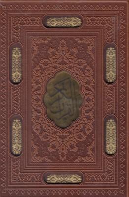 قرآن-همراه-با-بله-برون