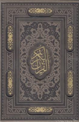قرآن-همراه-رويداد
