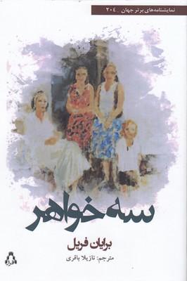 سه-خواهر