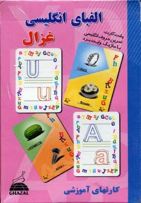 كارتهاي-آموزشي-الفباي-فارسي