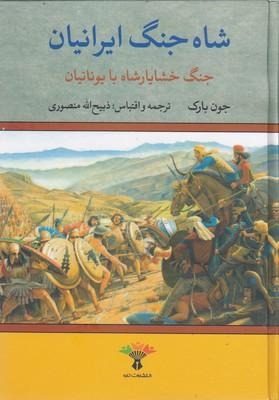 شاه-جنگ-ايرانيان-خشايار-شاه-با-يونيان