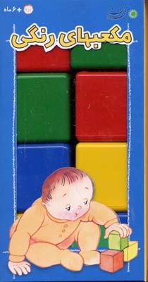 مكعب-هاي-رنگي