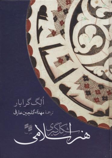 شكل-گيري-هنر-اسلامي