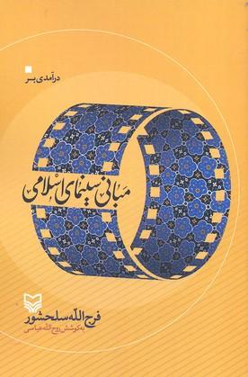 درآمدي-بر-مباني-سينماي-اسلامي