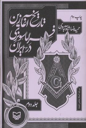 تاريخ-آغازين-فراماسونري-در-ايران-2