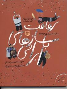 رفاقت-با-سازهاي-ايراني