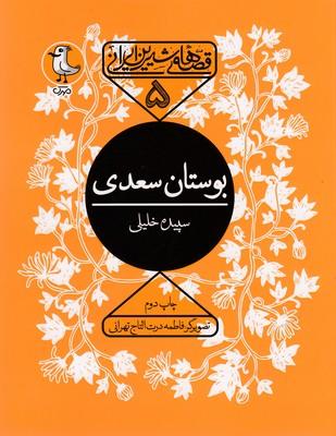 قصه-هاي-شيرين-ايراني5-بوستان-سعدي