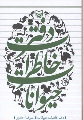 دفتر-خاطرات-حيوانات